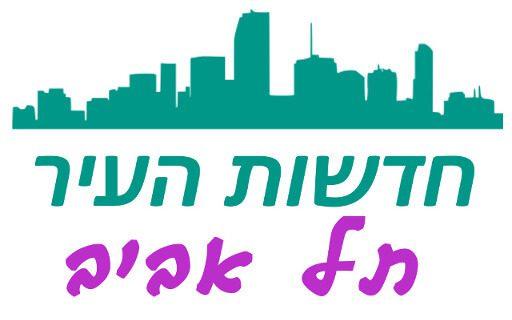 חדשות העיר תל אביב